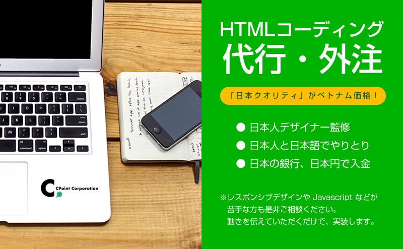 格安HTMLコーディング代行・外注