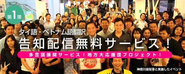 日本の観光地、日本の特産品に関する情報をタイ語に翻訳し、タイ在住のタイ人に告知・伝達する無料新サービス